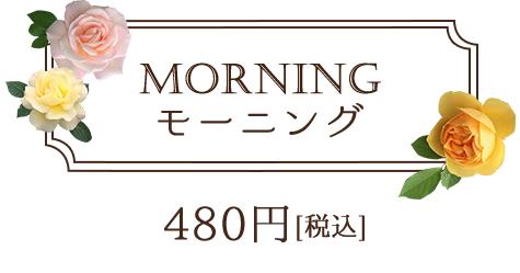 morning_h