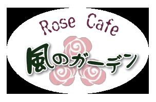Rose Cafe 風のガーデン