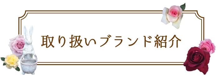 取り扱いブランド紹介
